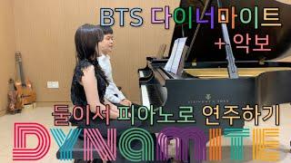 둘이서 연주하는 방탄소년단 다이너마이트! BTS Dynamite 피아노 연탄곡 버전 피아노 듀엣 by 피아니스트 아인슈타인