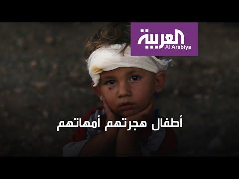 العرب اليوم - شاهد: معاناة ووداع مؤلم.. هذه قصة الأمهات الأيزيديات