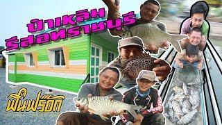 FIN FROG # ตกปลาป๋าเหลิมรีสอทราชบุรี(หน้าดิน)