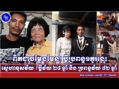 ស្នេហាខុសវ័យ ! ប្តីវ័យ ២៨ ឆ្នាំ និង ប្រពន្ធវ័យ ៨២ ឆ្នាំ, Khmer Hot News, Mr. SC Channel,