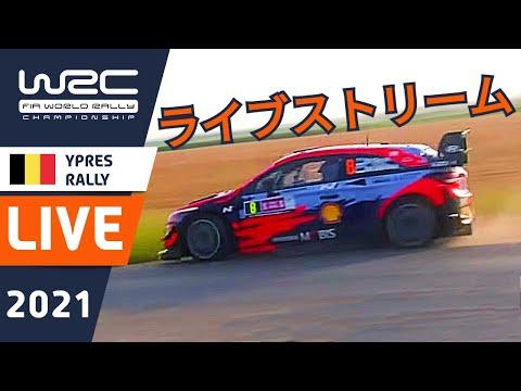 WRC 2021 第8戦 ラリー・ベルギー プレビューライブ配信動画
