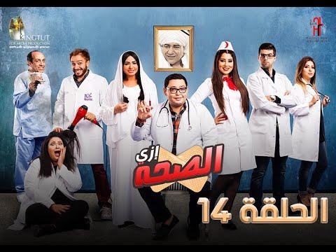 مسلسل إزي الصحة - الحلقة 14