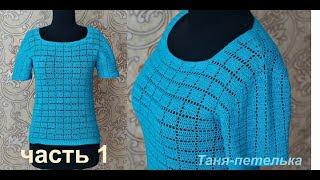 Блуза - КВАДРАТЫ КРЮЧКОМ(мастер-класс часть 1). Для женщин и мужчин.Blouse crochet.