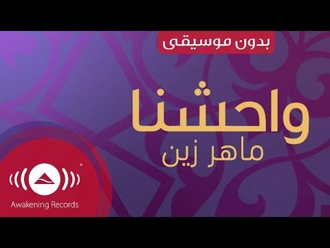 Maher Zain - Muhammad (Pbuh)