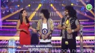 "Потап и Позитив - LMFAO ""I am sexy and i know it"""
