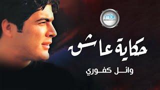 وائل كفوري - حكاية عاشق / فيديو كلييب تحميل MP3