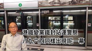 20190825 港鐵變黨鐵封站運警察 八九六四同樣出現呢一幕