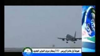 مازيكا هبوط اول طائرة ايرباص في مطار مروي تحميل MP3