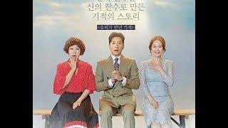 韓国ドラマ「私たちが出会った奇跡」1話あらすじ