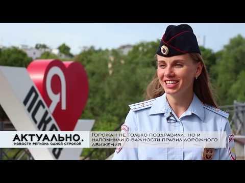 Актуально Псков / 08.07.2020