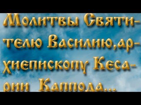 Молитвы светителю Василию,архиепископу Кесарии Капподакийския,Великому