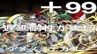 【パズドラ実況】 アテナ+99降臨 アメノミナカヌシ 安定攻略!