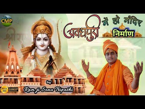 jagmag hui ayodhya nagari