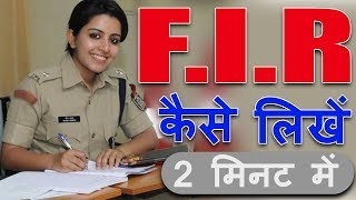 How To Write FIR For  Police Station