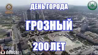 Грозный 200 лет