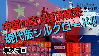 第25回 中国の巨大経済構想 現代版シルクロード!