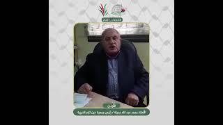 انتماء2021: الاستاذ محمد عبدالله عديلة، رئيس جمعية عين كارم الخيرية، الاردن