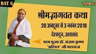 Shrimad Bhagwat Katha By PP. Sanjay Krishna Salil Ji - 2 November | Dehradun | Day 6