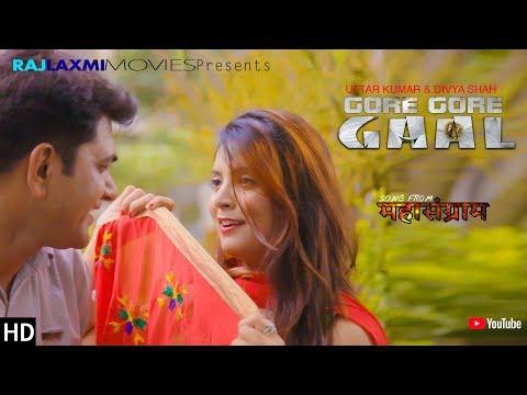 GORE GORE GAAL  गोरे गोरे  गाल | Uttar Kumar | Divya Shah | Deepak Dev | Monalisha | Rajlaxmi Movies
