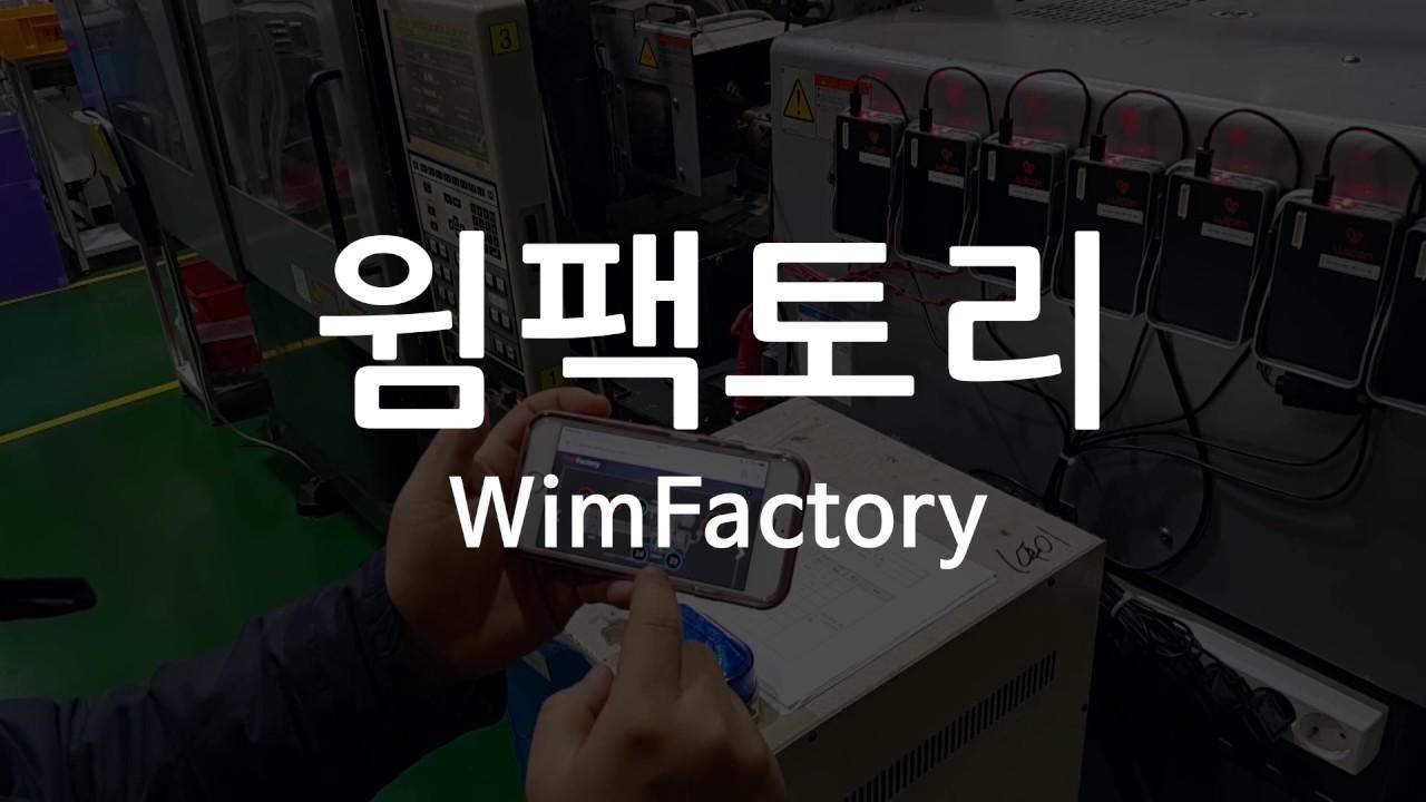세상에서 가장 쉽고 간편한 스마트팩토리 플랫폼, 윔팩토리(WimFactory)
