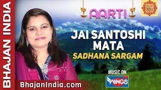 Aarti - Jai Santoshi Mata - Sadhana Sargam - Best Aarti Collection By Bhajan India