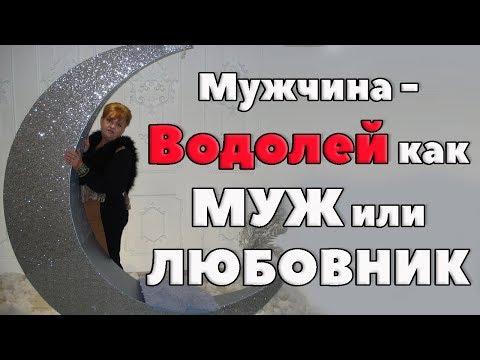 Гороскоп 2017 водолей дракон мужчина