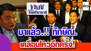 ล่าสุด ทักษิณ ไม่ทน เคลื่อนไหวต่อแล้ว การเมืองไทย เข้มข้น ไทยรักษาชาติ ลุยต่อ