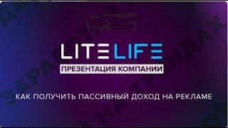 Ваш пассивный доход на рекламе в Телеграм с LiteLife
