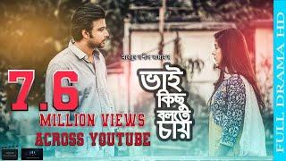 free download Bhai Kichu Bolte Chay | Nisho | Safa | Siam | Farhan | Bannah | Bangla Eid Natok 2018 | ComedyMovies, Trailers in Hd, HQ, Mp4, Flv,3gp