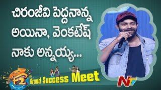 Varun Tej About Venkatesh At F2 Grand Success Meet || Tamannah || Mehreen || NTV