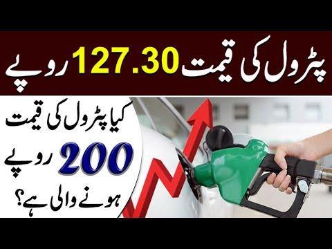 پیٹرول کی قیمت میں 127روپے اضافہ ۔عوام کے تاثرات جانیے اس ویڈیو میں