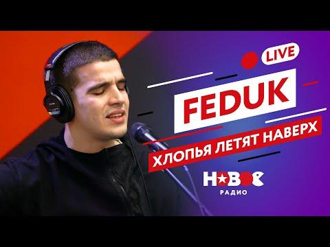 Feduk - Хлопья летят наверх (live @ Новое Радио)