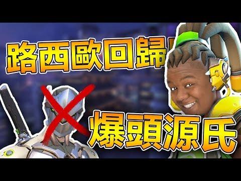 【鬥陣特攻】路西歐回歸!!◆源氏反彈保不了頭?!◆滑牆更新