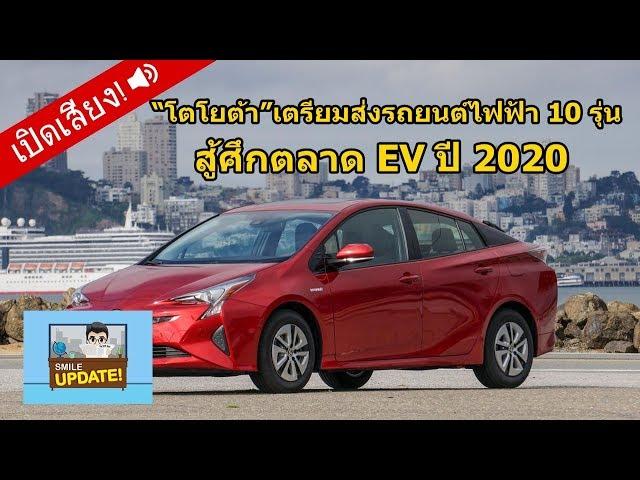 Smile Update:  โตโยต้า เตรียมส่งรถยนต์ไฟฟ้ากว่า 10 รุ่น สู้ศึก EV