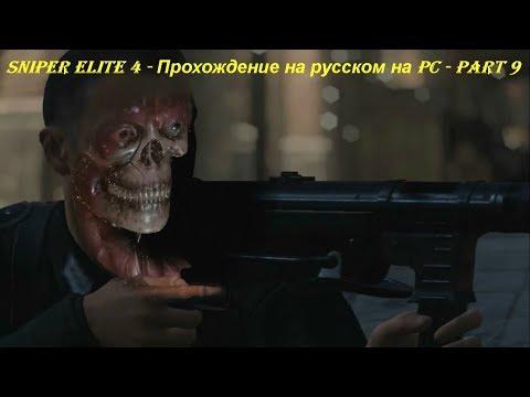Sniper Elite 4 - Прохождение на русском на PC - Part 9