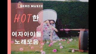트렌디한 최신 인기 여자 아이돌 노래 모음 101 Music Picks [ 320kbps ]