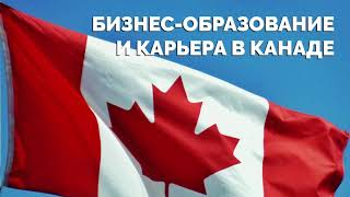 Семинары: Бизнес образование в Канаде и возможности карьеры. Россия, Азербайджан, Германия.