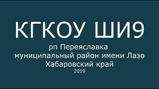 Работа учащихся КГКОУ ШИ 9 п. Переясловка р-н Лазо конкурс Мы за безопасное будующее