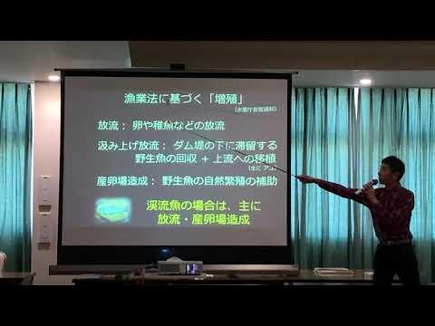 【JFFA日本フライフィッシング協会講演会 2020】