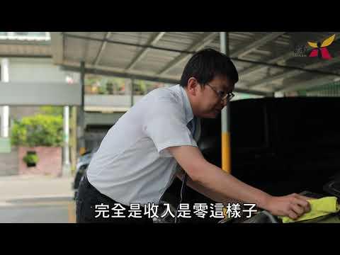 Covid-19從全球經濟,影響到生活日常,台灣目前守住病毒的攻擊,台南市政府更要努力協助中小企業渡難關!