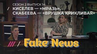 FAKE NEWS #14. Венедиктов назвал Киселева мразью, а Скабеева — сама «врушка крикливая»