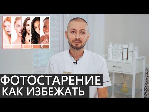 ☀️ ФОТОСТАРЕНИЕ ☀️ Как избежать 🔥 Как лечить