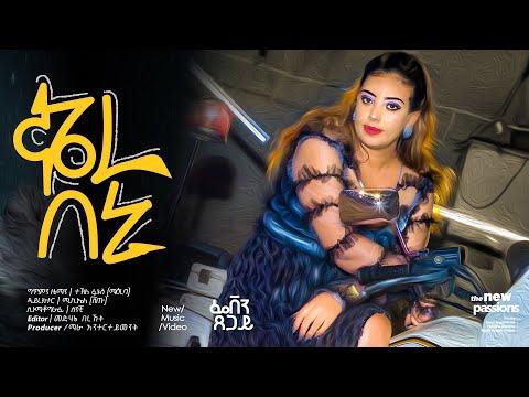 MARA E. - Feven Tsegay | Qrebeni {ቅረበኒ} - New Eritrean Music 2021 [Official Video]