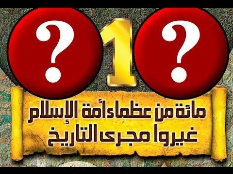 من هو العظيم الأول في أمة محمد؟