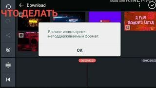 Как смонтировать видео переданное с компа если написано используется неподдерживаемый формат