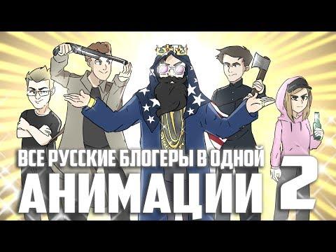 Все блогеры в одной анимации! 2