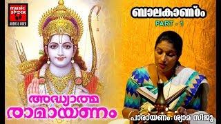 രാമായണം : ബാലകാണ്ഠം Part 1 #Adhyathma Ramayanam Kilippattu Bala Kandam #Ramayana Parayanam Malayalam