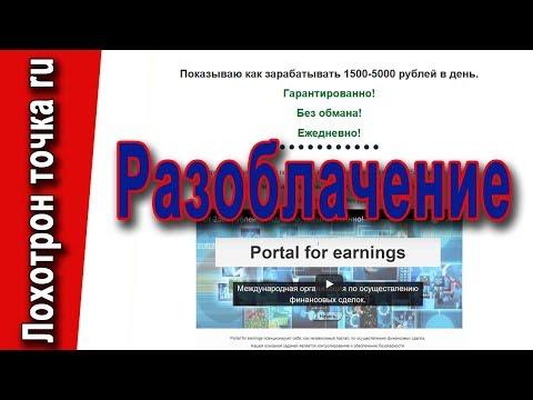Portal for earnings. Честный обзор.