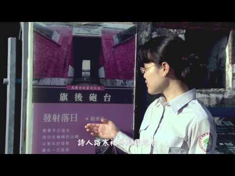 [行動解說員]壽山國家自然公園-旗後砲台 (2013)