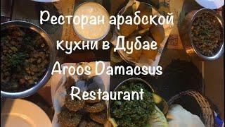 Видеообзор: Где поесть в Дубае/Ресторан Aroos Damascus Дейра
